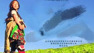 Movie on Tibetan opera released